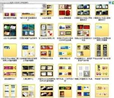 30套综合类别画册1