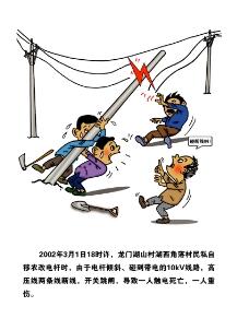 电力事故案例漫画图片
