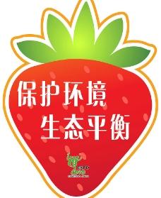 草莓  环保图片
