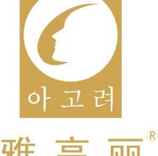 雅高丽化妆品标志图片