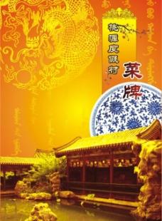 2009本溪满族桃源度假村最新菜牌图片