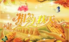 秋季海报 相约秋天图片