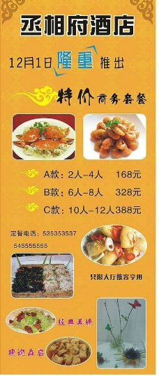 酒店餐饮广告 易拉堡图片