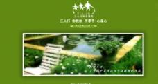 华维建站公益FLASH网站首页平面设计图图片