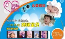 妈咪宝贝宣传彩页封面图片