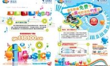 中国电信爱音乐之音乐下载 (文件分布在2页)图片