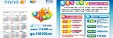 中国电信爱音乐名片型折页图片