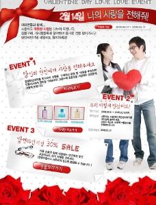 韩国促销页面图片