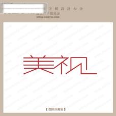 美视 艺术字设计 中文现代艺术字