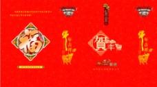 春节纸兜图片