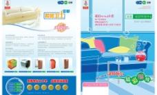亚都产品宣传折页1图片