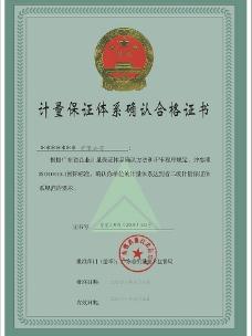 质量保证体系确认合格证书图片