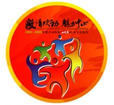 周年庆徽章图片