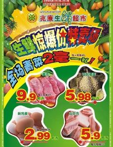 兆康生鲜超市DM图片