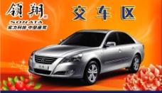 北京现代交车区图片