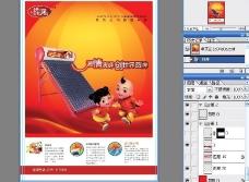 太阳能热水器画册单页设计图片