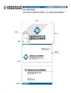 安徽盐业VI办公用品图片