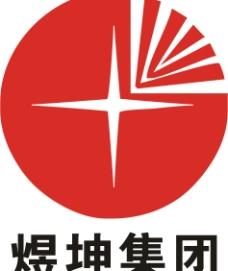 湖南煜坤集团标志图片
