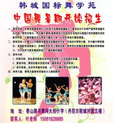 中国舞简介图片