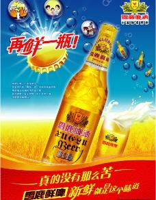 鲜啤4开海报(文字为ai智能对象)图片
