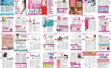 正康医疗杂志三期图片
