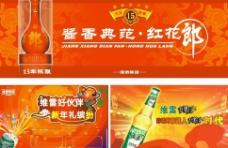 酒广告宣传喷绘图片