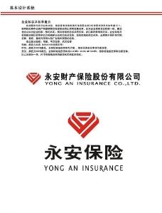 永安保险IV手册图片