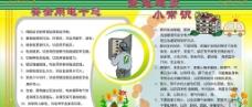 用電安全避震小知識展板圖片