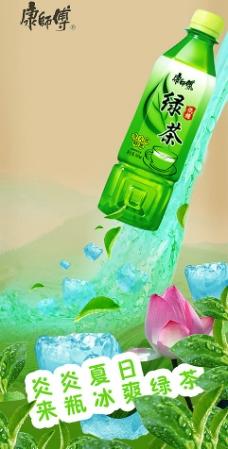 康师傅绿茶图片
