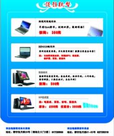 联想电脑广告1图片