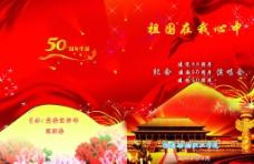 50周年校庆图片
