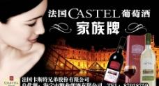 卡斯特葡萄酒DM图片