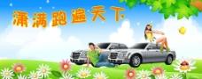汽车广告风景人物花朵图片