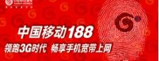 中国移动188图片