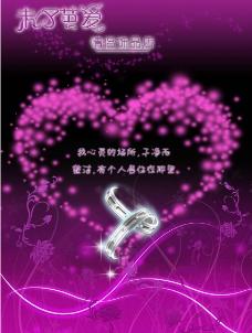 情侶飾品店宣傳海報圖片