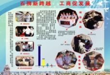 工商局宣传栏图片