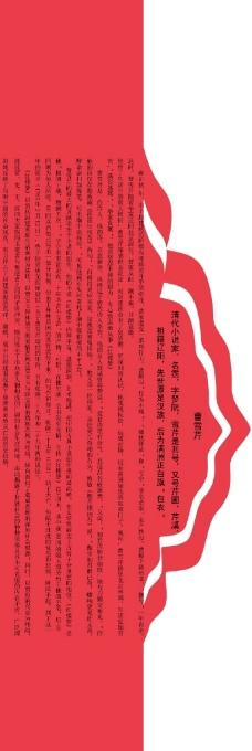 红楼梦腰封设计图片图片