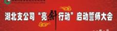 中国人寿亮剑行动背景图片