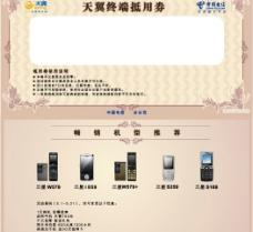 中国电信天翼抵用券图片