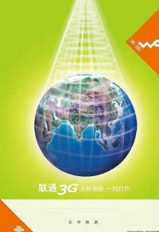 联通3G海报全球漫游