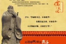 孔子文化图片