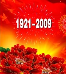 建党88周年图片