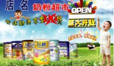 奶粉超市开业DM单图片