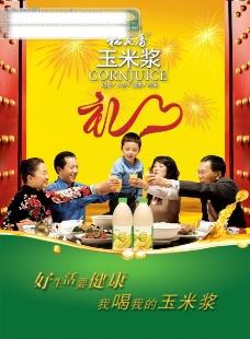 稻花香玉米浆广告PSD分层模板 大红门 礼 家宴 全家福 饮料海报