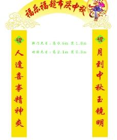 超市中秋节拱门图片