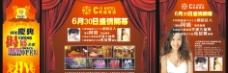酒店开业嘉宾和舞台广告图片