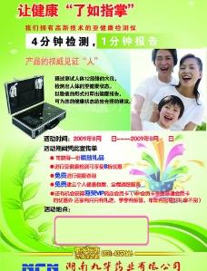 亚健康监测仪宣传单图片