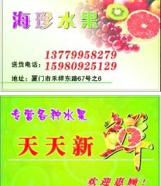 果蔬名片图片
