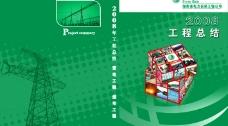 国家电网封面图片