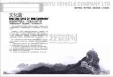 汽车公司画册设计矢量